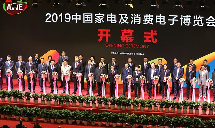 2019上海•中国家电及消费电子博览会开幕式