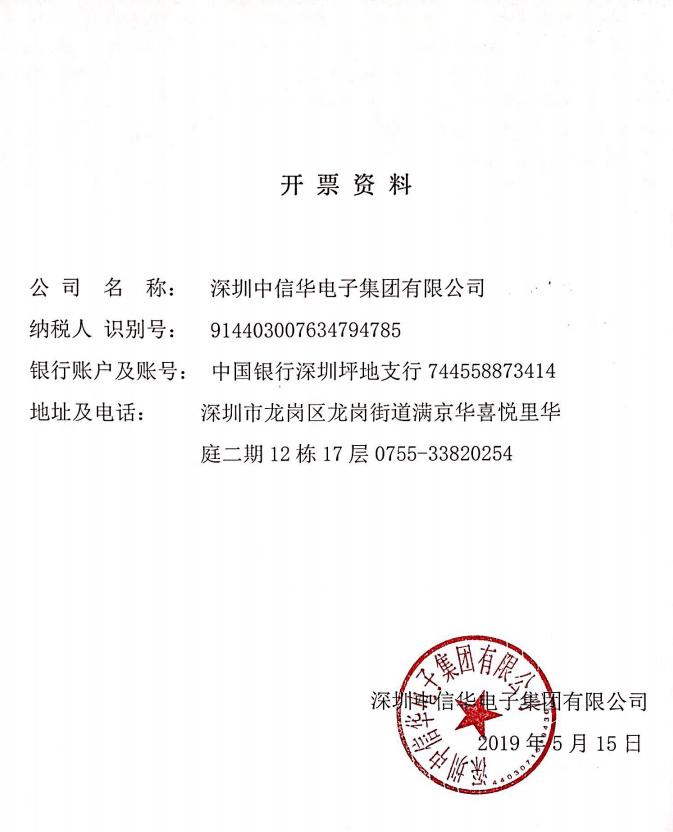 """""""深圳中信华电子集团有限公司""""最新开票资料"""
