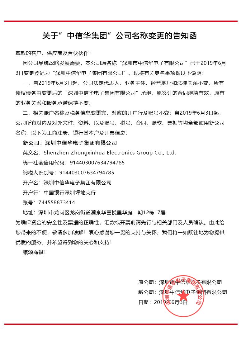 """关于""""深圳市中信华电子有限公司""""公司名称变更的告知函"""