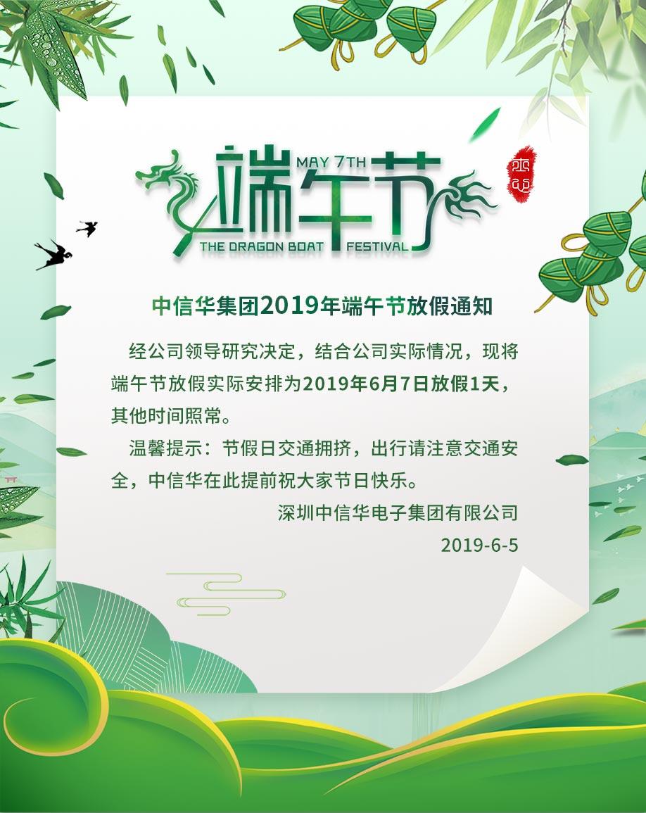 中信华集团2019年端午节放假通知