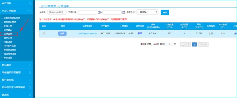 PCB订单返单流程1