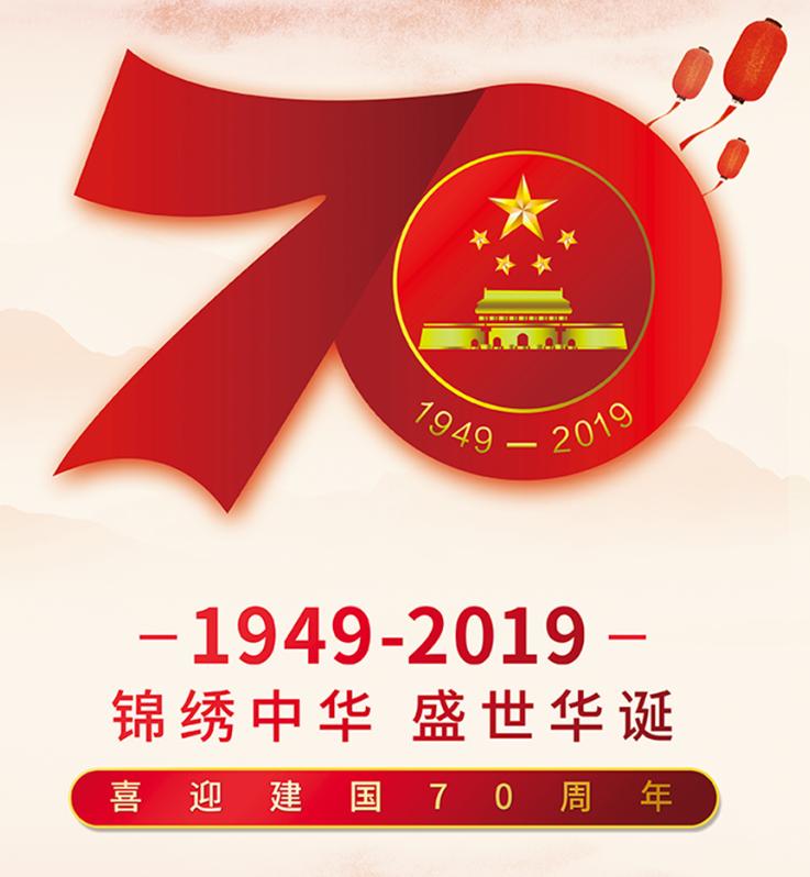 中信华集团2019年国庆节放假通知