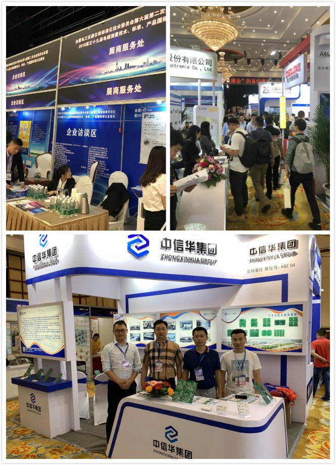第三十九届电磁测量技术、标准、产品国际研讨及展会
