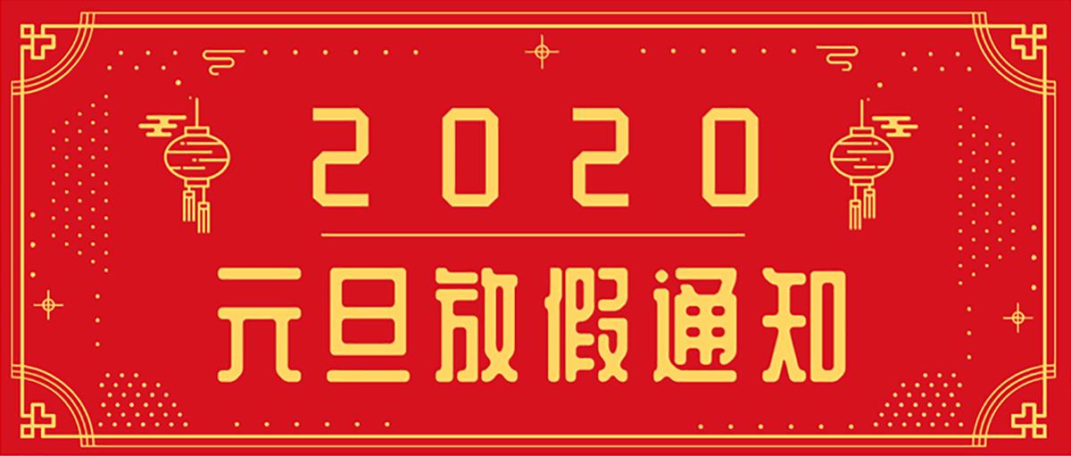 中信华集团2020年元旦放假通知